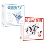 超级动物园+超级纸飞机 折纸(15款纸飞机造型,15款可爱动物造型)