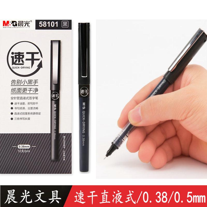 包邮晨光58101/0.38mm 58102/0.5mm速干直液式大容量水笔 中性笔走珠笔全针管黑色水性签字笔当当价为盒装12支价格!
