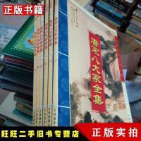 【二手九成新】唐宋八大家全集(全六册)2002年不详吉林摄影出版社