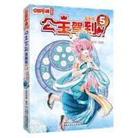 中国卡通漫画书:公主驾到 5(漫画版) 9787514834284