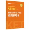 新版剑桥KET考试 单词默写本【2020年新版考试】剑桥通用五级考试A2 Key for Schools(KET)(附赠音频)