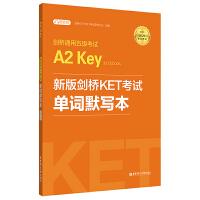 新版剑桥KET考试 单词默写本【2020年新版考试】剑桥通用五级考试A2 Key for Schools(KET)(附