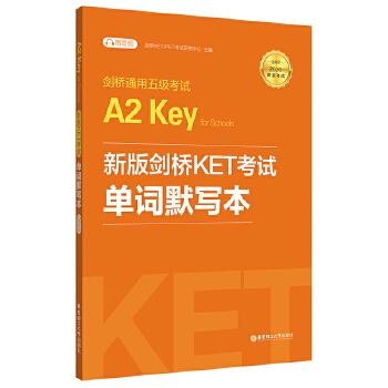 新版剑桥KET考试 单词默写本【2020年新版考试】剑桥通用五级考试A2 Key for Schools(KET)(附赠音频) 2020改革后的新版KET考试必备!