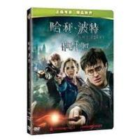 哈利波特7电影 哈利波特与死亡圣器下 盒装D9高清DVD