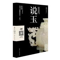 说玉/国家珍宝系列丛书 上海人民美术出版社有限公司