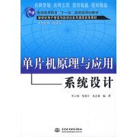 单片机原理与应用系统设计