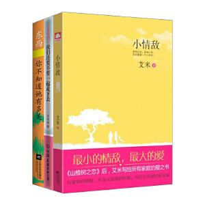 爱之书3册套装(活出幸福的秘密)