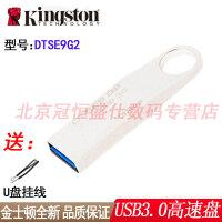 【支持礼品卡+送挂绳】金士顿 DTSE9G2 32G 优盘 USB3.0高速 DT SE9 G2 32GB 金属超薄U