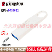 【送挂绳】金士顿 DTSE9G2 32G 优盘 USB3.0高速 DT SE9 G2 32GB 金属超薄U盘