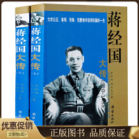 蒋经国大传1910-1988 图文版全套2册 蒋经国传生平事迹 蒋经国传