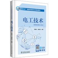 电工技术 中国电力出版社