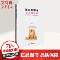 重构新零售:后电商时代家居经销商企业转型战略 广东旅游出版社