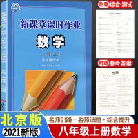 现货2018新版 新课改课堂作业 八年级 数学 上册 8年级 初二上学期 配北京市义务教育教科书