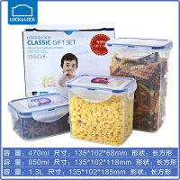 乐扣乐扣杂粮储物罐 多功能厨房冰箱食物储物盒收纳盒塑料罐套装 3件套