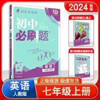 2020新版 初中必刷题七年级上册英语人教版RJ 初中必刷题七7年级上册英语练习册试卷 初一上册英语教辅辅导资料题库6