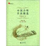 中国合唱作品精选:民歌(卷1 简谱 五线谱双谱版)