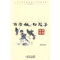 """""""百年百部中国儿童文学经典书系""""珍藏版・我要做好孩子"""
