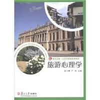 旅游心理学(卓越・21世纪旅游管理系列)
