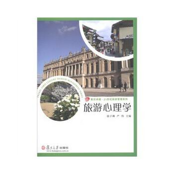旅游心理学(卓越·21世纪旅游管理系列)