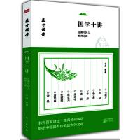 国学十讲:追溯中国人精神之源