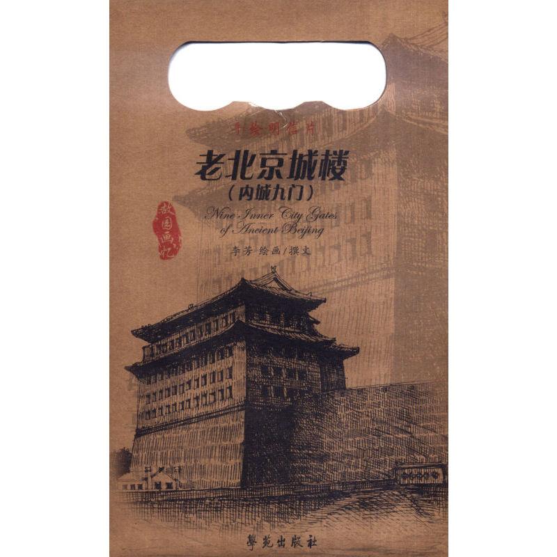 老北京城楼(内城九门) 手绘明信片