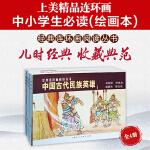 中国古代民族英雄――经典连环画阅读丛书