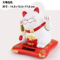 小招财猫汽车内饰摆件创意开业礼品光能摇手车载可爱猫摆件