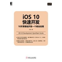 iOS 10快速开发:18天零基础开发一个商业应用(电子书)