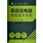 高低压电器维修技术手册