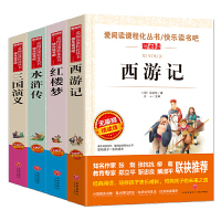 学生版四大名著 红楼梦+西游记+水浒传+三国演义/中小学课外阅读青少版(无障碍精读版 套装共4册)