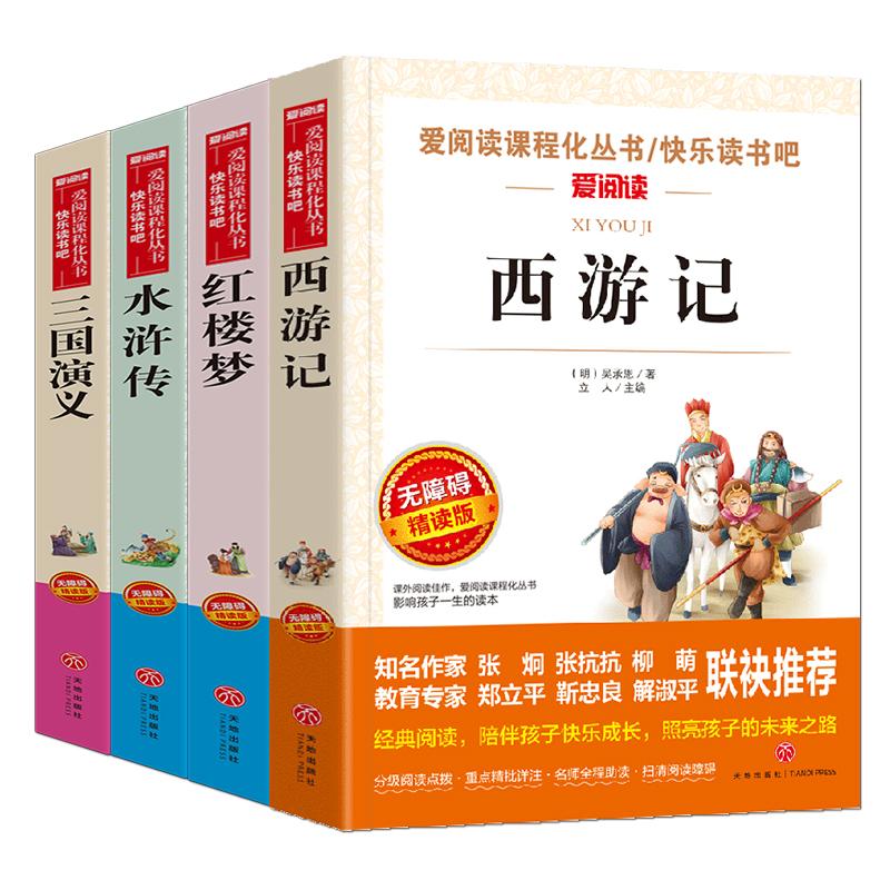 学生版四大名著 红楼梦+西游记+水浒传+三国演义/新课标必读分级课外阅读青少版(无障碍精读版 套装共4册)