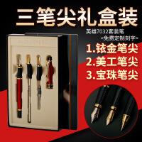 英雄钢笔7032墨水礼盒套装一笔三用书写学生用练字成人墨水笔刻字