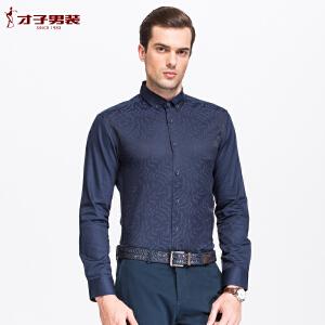 【包邮】才子男装(TRIES)长袖衬衫 男士叶子图案深色系时尚休闲衬衫
