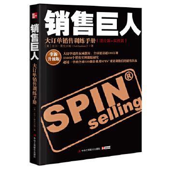 销售巨人升级版(pdf+txt+epub+azw3+mobi电子书在线阅读下载)