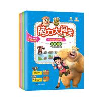 熊出没脑力大闯关玩转大脑游戏书(全四册)