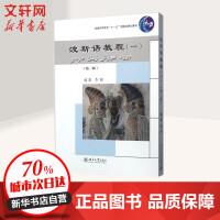 波斯语教程(第2版) (1) 北京大学出版社
