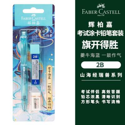 德国辉柏嘉2B活动铅笔 2b铅笔考试专用 小学生考试高考答题卡自动铅笔套装 透明杆