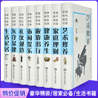 现代生活百科知识(全八卷/豪华精装)居家必备/生活书籍