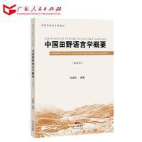中国田野语言学概要