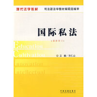 现代法学教材:国际私法