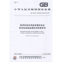 家用和�似用途�器的安全 商用��映橛���C的特殊要求