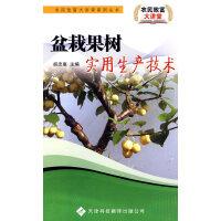 农民致富大讲堂系列:盆栽果树实用生产技术