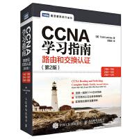 CCNA学习指南 路由和交换认证(100-105,200-105,200-125) 第2版