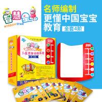 智慧星儿童逻辑思维训练第一阶段2-4岁启蒙绘本全套八书附操作板3-6专注力幼儿园早教宝宝教益智游戏全脑开发教材卡片左右脑