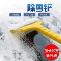 汽车除雪铲车用除冰铲不伤玻璃刮雪板除霜车玻璃除冰冬季用品
