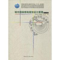 城市园林绿地规划设计原理(第3版) 中国建筑工业出版社