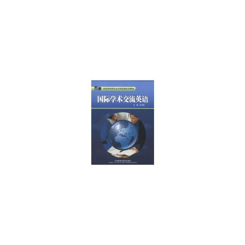 国际学术交流英语(高等学校研究生英语拓展系列)(13版)
