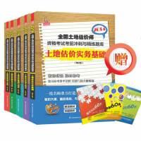 2014全国土地估价师资格考试考前冲刺与精练题库套装书(全五册)