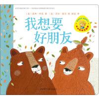 小小聪明豆绘本第5辑:我想要好朋友