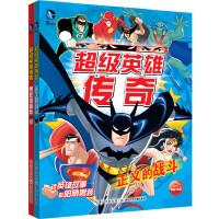 超级英雄传奇:全2册